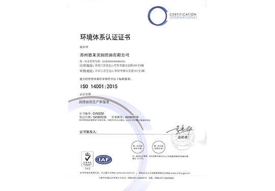 ISO环境认证体系
