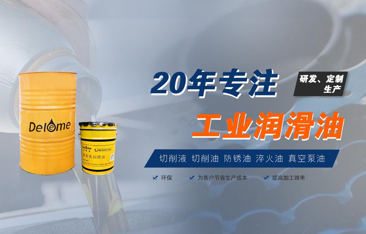 20年专注研发、定制、生产工业润滑油